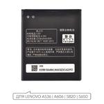 Аккумулятор для Lenovo A536/A606/S820/S650 (BL210) (VIXION)